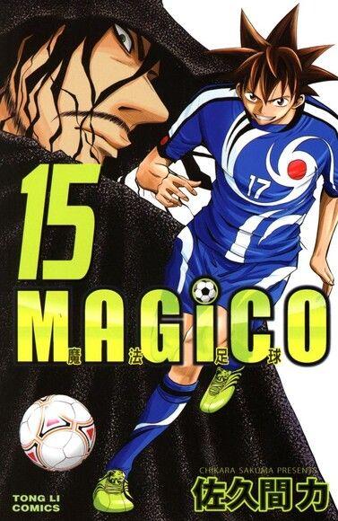 魔法足球 15
