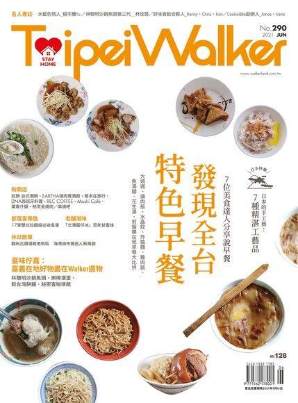 Taipei Walker Vol.290 2021年6月號