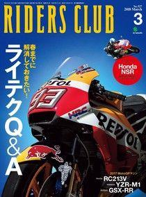 RIDERS CLUB 2018年3月號 No.527【日文版】
