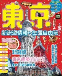 東京:新旅遊情報.主題自由玩