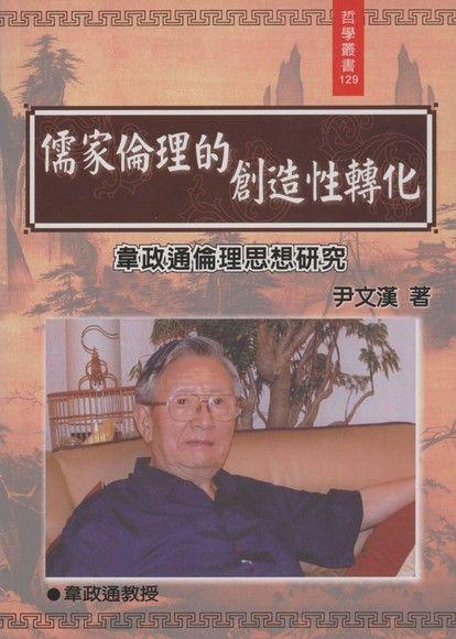 儒家倫理的創造性轉化:尹文漢韋政通倫理思想研究