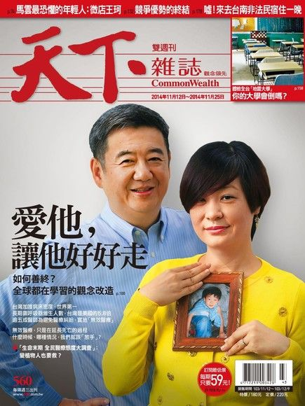 天下雜誌 第560期 2014/11/12