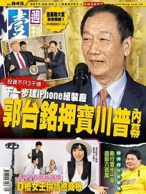 壹週刊 第845期 2017/08/03