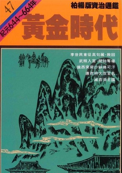 通鑑(47):黃金時代