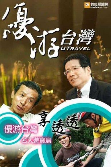 優游台灣享透透