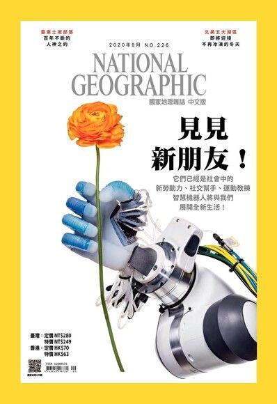 國家地理雜誌2020年09月號