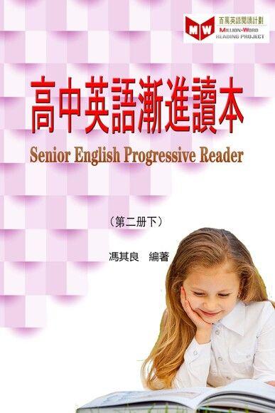 高中英語漸進讀本(第二冊下)