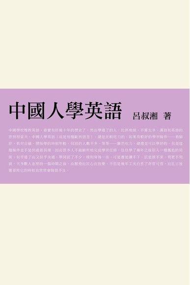 中國人學英語