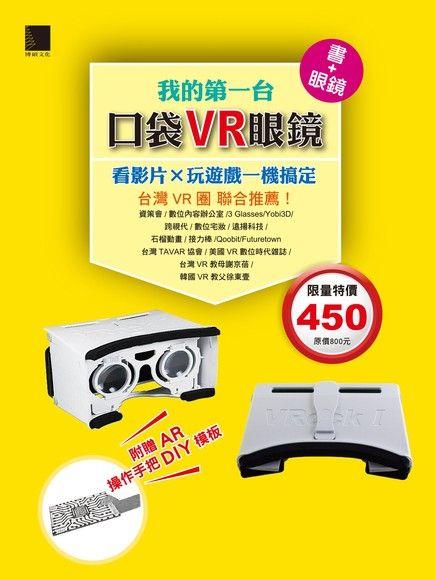 我的第一台口袋VR眼鏡:看影片×玩遊戲一機搞定(隨附可摺疊式VR眼鏡)
