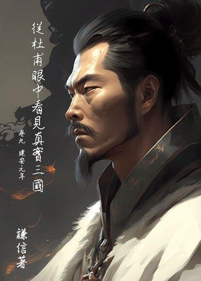 從杜甫眼中看見真實三國 卷九 建安元年
