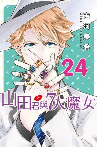 山田君與7人魔女 (24)