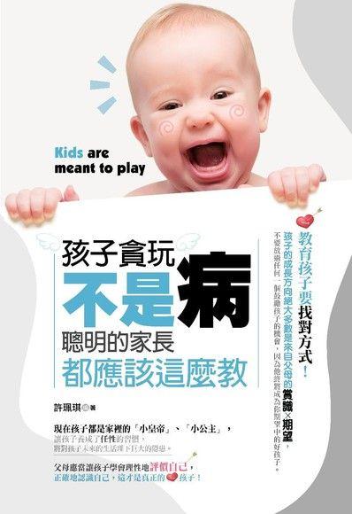 孩子貪玩不是病:聰明的家長都應該這麼教!