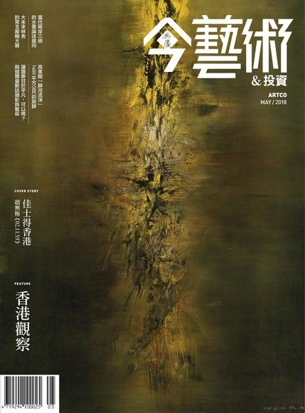 典藏今藝術&投資 05月號2018 第308期