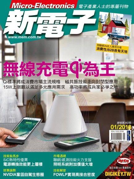 新電子科技雜誌 01月號/2018 第382期