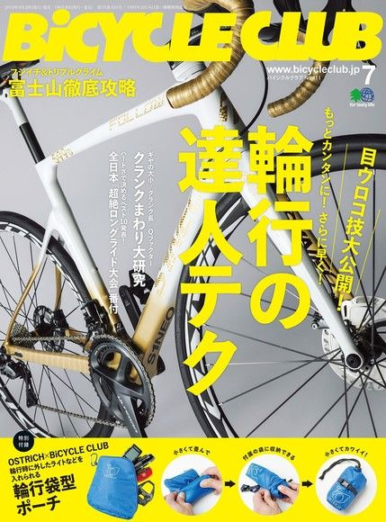 BiCYCLE CLUB 2019年7月號 No.411 【日文版】