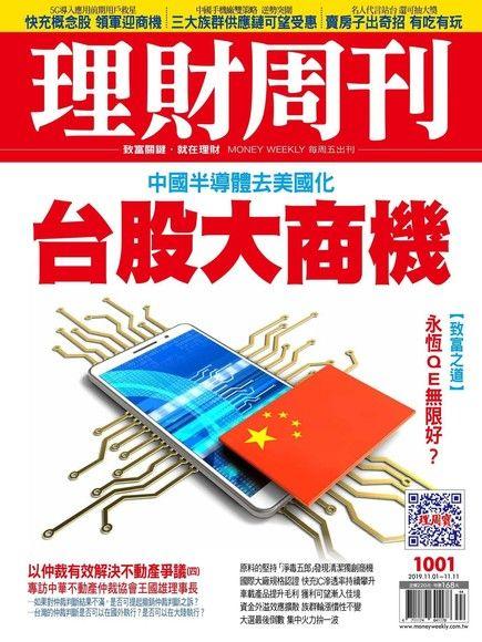 理財周刊 第1001期 2019/11/01