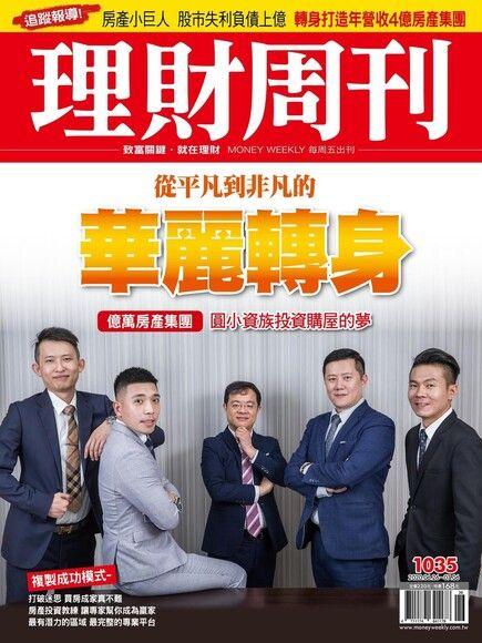 理財周刊 第1035期 2020/06/26