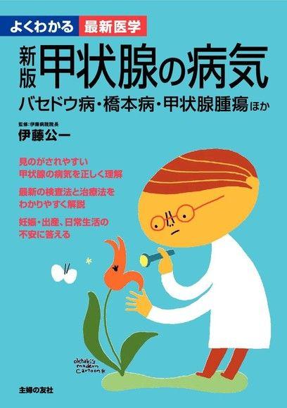 新版甲狀腺疾病(日文書)