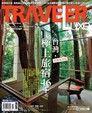 旅人誌 11月號/2011 第78期