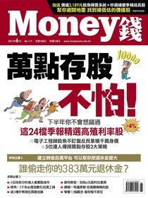 Money錢 06月號/2017 第117期