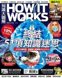 HOW IT WORKS知識大圖解國際中文版 07月號/2018 第46期