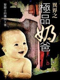 異界之極品奶爸(卷三)