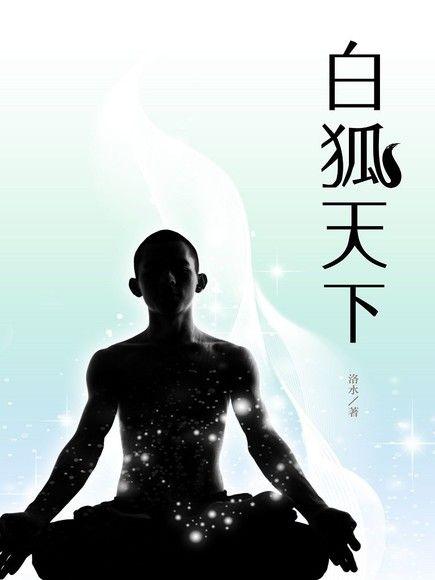 白狐天下(卷四)