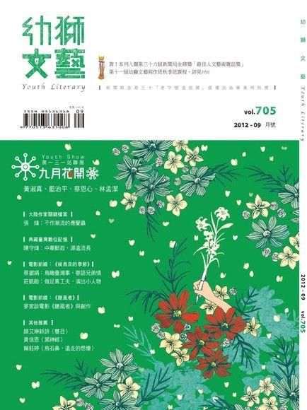 幼獅文藝 09月號/ 2012 第705期