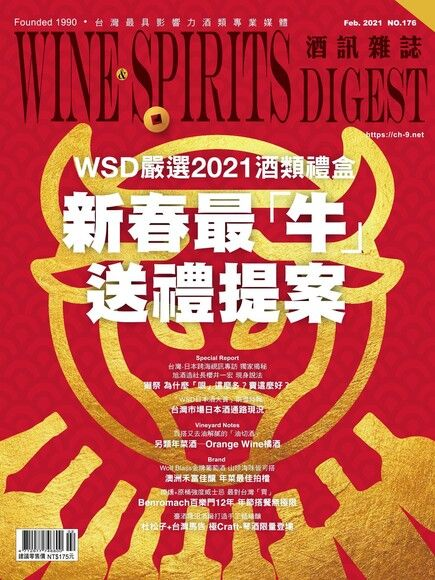 酒訊Wine & Spirits Digest 02月號/2021 第176期