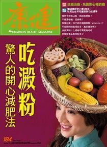 康健雜誌 03月號/2014 第184期