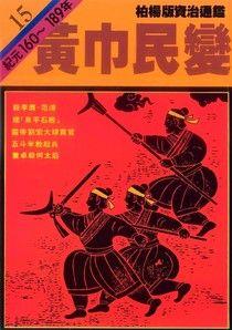 通鑑(15):黃巾民變