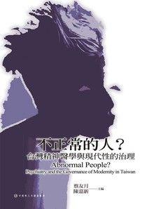 不正常的人?台灣精神醫學與現代性的治理
