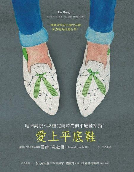 愛上平底鞋:甩開高跟,48種完美時尚的平底鞋穿搭!