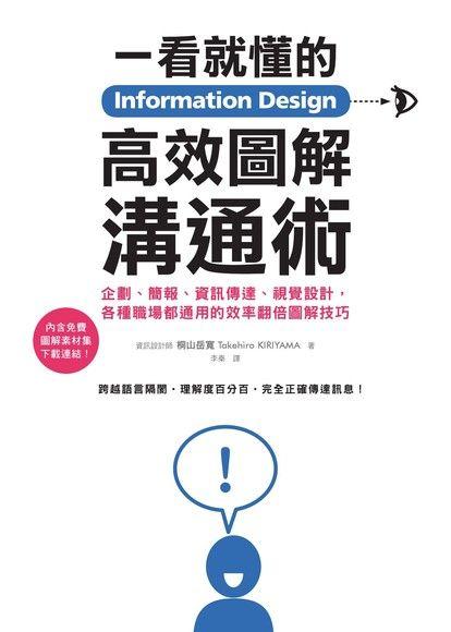 Information Design一看就懂的高效圖解溝通術
