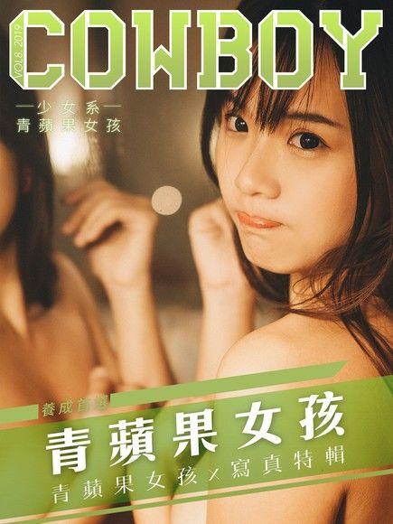 Cowboy 2018-Vol.8【青蘋果女孩】