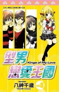 型男戀愛王國(08)