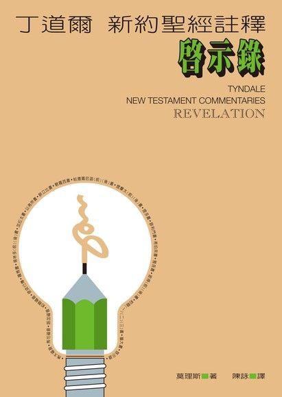 丁道爾新約聖經註釋——啟示錄(數位典藏版)