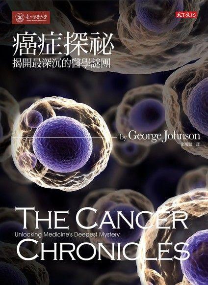 癌症探祕: 揭開最深沉的醫學謎團