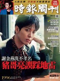 時報周刊 2016/05/20 第1996期 【娛樂時尚】