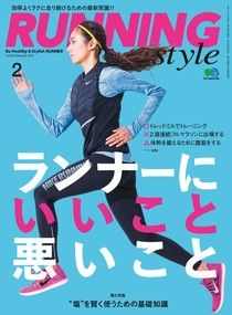 RUNNING style 2017年2月號 Vol.95 【日文版】