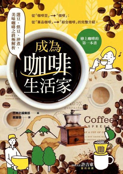 成為咖啡生活家
