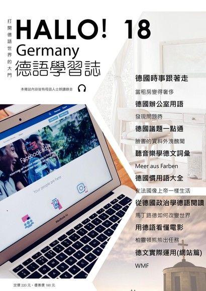 HALLO!Germany德語學習誌 10月號/2019 第18期