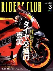 RIDERS CLUB 2017年3月號 No.515【日文版】