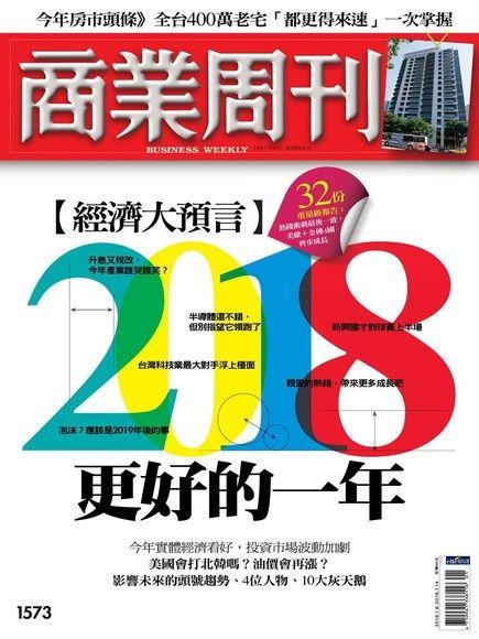 商業周刊 第1573期 2018/01/03