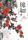 徘徊 下卷〈慶豐年篇〉