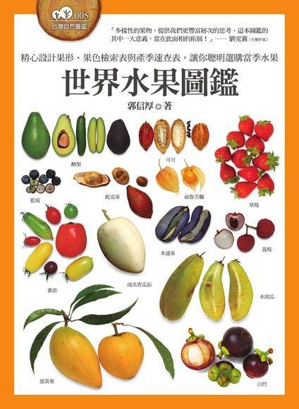 世界水果圖鑑
