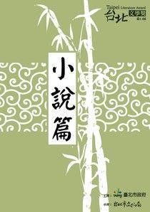 台北文學奬:小說篇