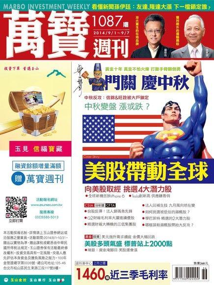 萬寶週刊 第1087期 2014/08/29