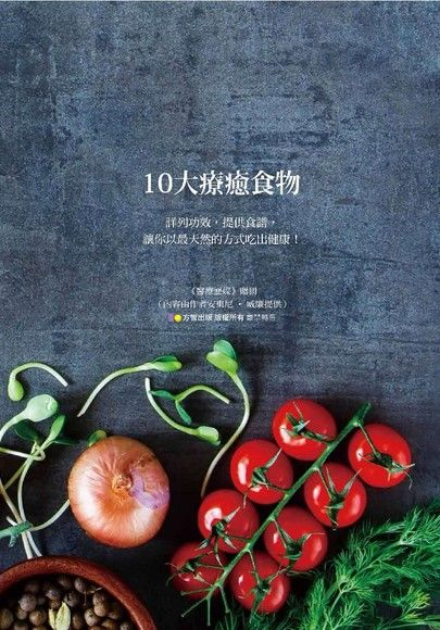 10大療癒食物(醫療靈媒別冊)