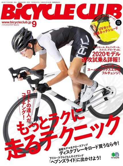 BiCYCLE CLUB 2019年9月號 No.413 【日文版】
